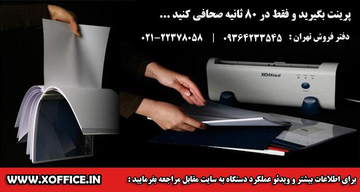 دستگاه صحافی دیجیتال